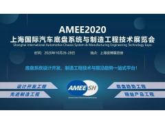 AMEE2020上海国际汽车底盘系统博览会-品牌升级