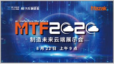 MTF2020