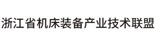 浙江省机床装备产业技术联盟