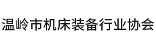 温岭市机床装备行业协会