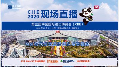 CIIE2020-MM直播