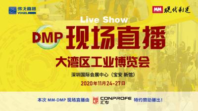 DMP2020-MM直播间