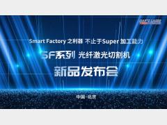 Super Smart!大族激光SF系列光纤激光切割机全球首发!
