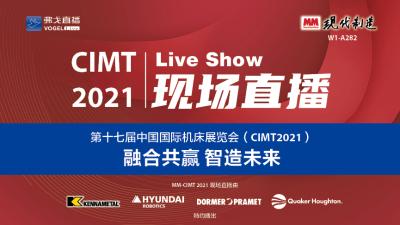 MM-CIMT2021直播间 LIVE SHOW