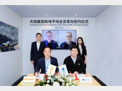 大陆集团宣布将携手地平线,成立智能驾驶合资公司