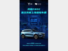 """岚图FREE首次亮相上海国际车展 地平线征程2为""""暗夜出行""""保驾护航"""
