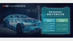 """商汤科技发布SenseAuto智能汽车解决方案,开放赋能助智能汽车""""自我进化"""""""