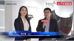 2021上海车展AI汽车制造业专访HRC市场总监陈文瑾女士