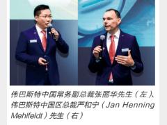 伟巴斯特扎根中国市场,为未来移动出行创造价值