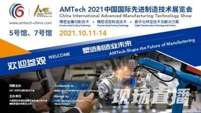 AMTech 2021 中国国际先进制造技术展览会