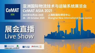 2021 CeMAT ASIA—官方直播间