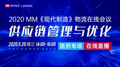MM《现代制造》物流在线会议