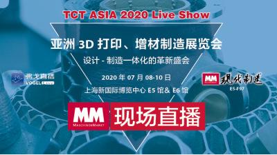 MM-TCT Asia 2020现场直播