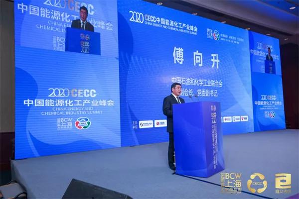 2020中国能源化工产业峰会主旨大会圆满落幕_1605238625724