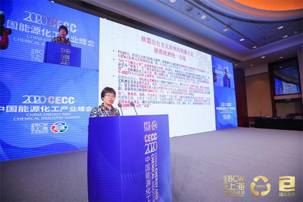 2020中国能源化工产业峰会主旨大会圆满落幕_1605238645051