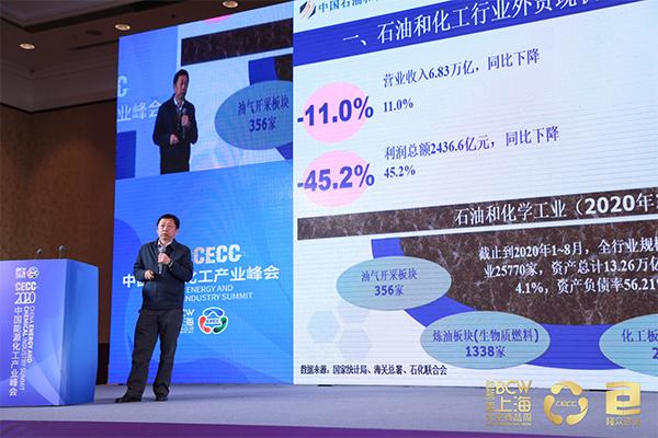 2020中国能源化工产业峰会主旨大会圆满落幕_1605238699561