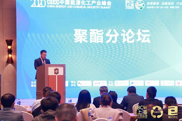 2020中国能源化工产业峰会主旨大会圆满落幕_1605238702697