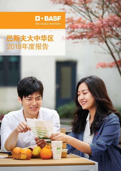 BASFinGreaterChina2019CNCOVER