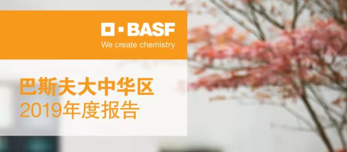 巴斯夫发布2019大中华区年度报告!在华坐拥五大基地,这些经验值得你学习!_1589867934762