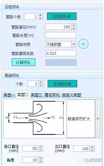 管道阻力对扬程的影响究竟有多大?附管损原因分析、计算全过程_1589958317956