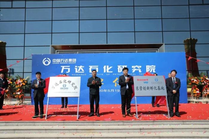 重磅联合!万达石化研究院揭牌成立,重点推进45万吨PDH、120万吨乙烯等项目_1590045535436