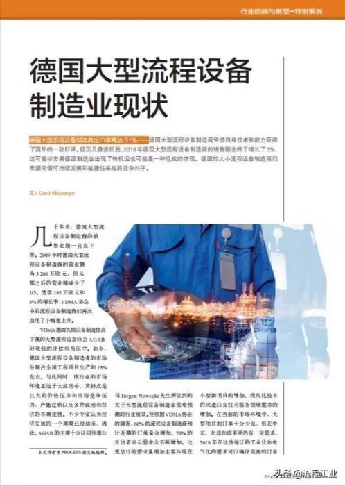 新鲜出炉!2020年《流程工业》全新启航,第一本杂志精华在这里