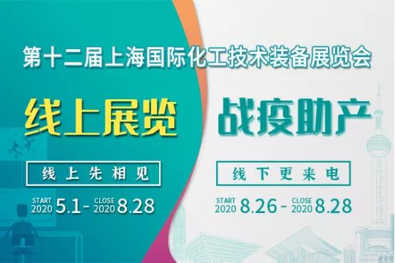 """上海会展业即将重启,化工""""首展""""8月26日如期举行。_1592549108453"""