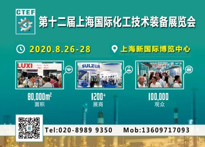 """上海会展业即将重启,化工""""首展""""8月26日如期举行。_1592549109900"""