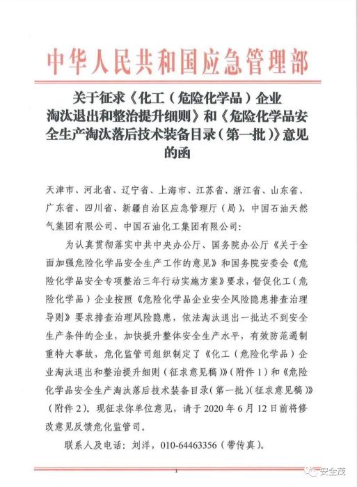 政策详解:化工企业5种情形下关闭退出、20种情形下停产整顿!_1592896481734