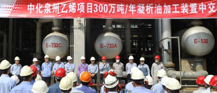 重磅!中化泉州300万吨凝析油加工装置建成中交,现场多图来袭!_1592980818571