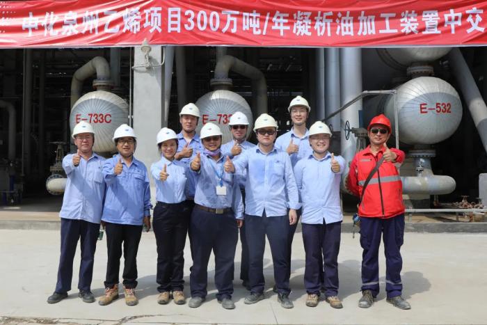 重磅!中化泉州300万吨凝析油加工装置建成中交,现场多图来袭!_1592980831524