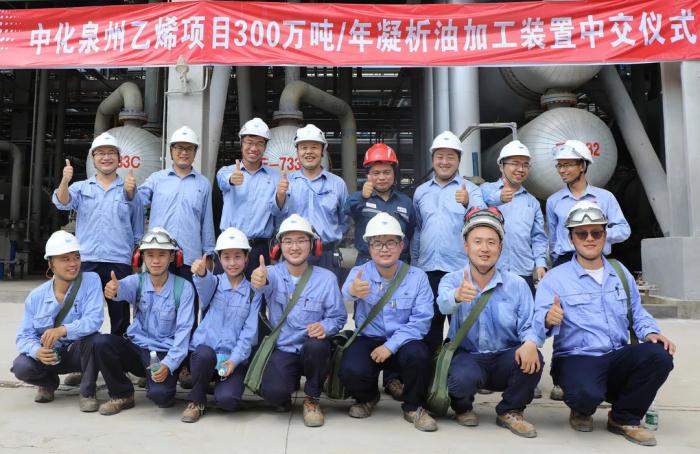重磅!中化泉州300万吨凝析油加工装置建成中交,现场多图来袭!_1592980832668