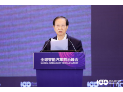 GIV2020   陈清泰:智能汽车强国的底层是智能化零部件的强国