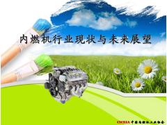 孙奎崧-中内协-内燃机行业现状与未来展望