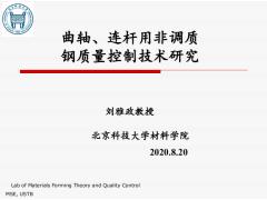 刘雅政教授-北京科技大学材料科学与工程学院-曲轴连杆用非调质钢的工艺性能分析