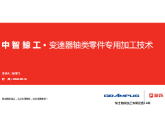 赵亚飞-中智鲸工-变速器轴类零件专用加工技术