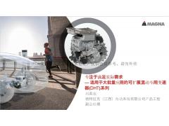 冯英连-格特拉克-可扩展混动专业变速器(DHT)系列