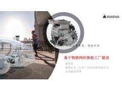 黄旭军-格特拉克-基于物联网的智能工厂建设