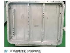 新能源汽车电池包焊接工艺
