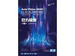 2020-北京车展快讯 第二期