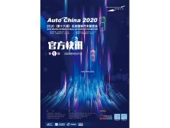 2020-北京车展快讯 第一期