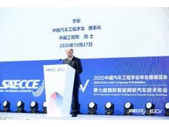 【SAECCE 2020】李骏:《节能与新能源汽车技术路线图2.0》发布