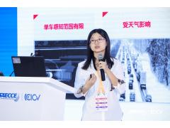 【SAECCE 2020】石建萍:从看清到看懂,车路升级赋能出行场景