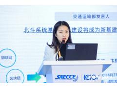 【SAECCE 2020】陈楚瑶:5G+北斗高精度定位赋能新基建