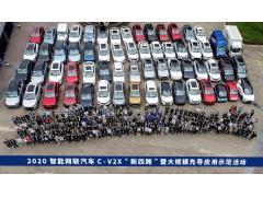 高通公司力促C-V2X商用化