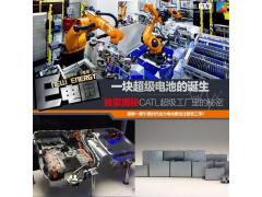 宁德时代:电芯生产工艺揭秘