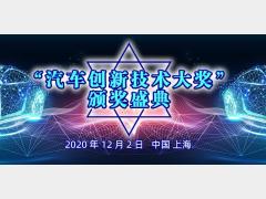 """2020""""汽车创新技术大奖""""重磅揭晓!"""