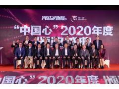 """风云15载, """"中国心""""2020年度十佳发动机重磅揭晓!"""