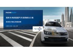IAC 2020:福斯润滑油(中国)有限公司电动车业务板块高级经理汪硕先生演讲PPT下载
