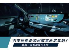 汽车座舱是如何被重新定义的?聊聊三大智能操作系统